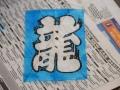 OKR-2015-01-16_142848-(c)DanKurahashi